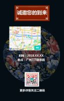 中国风复古纹饰邀请函