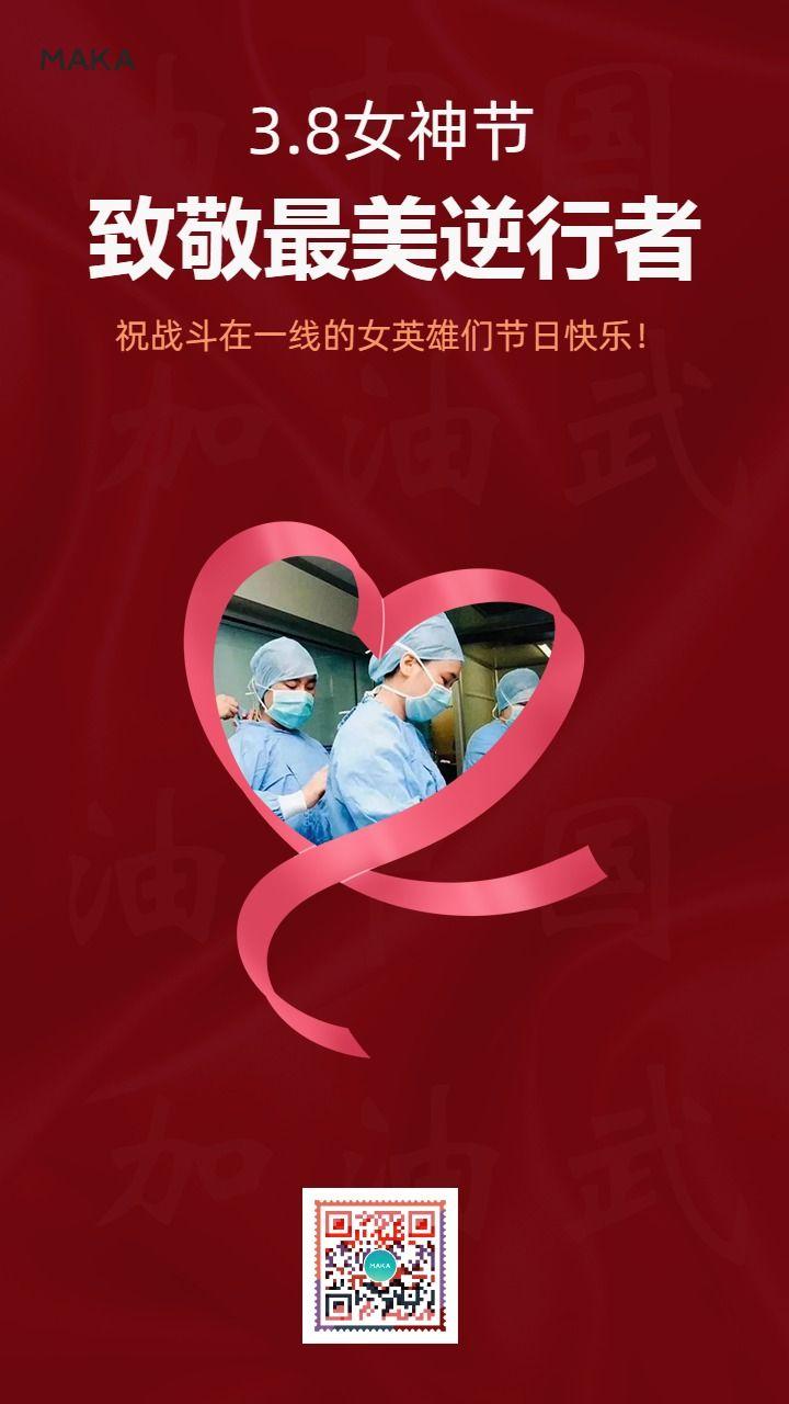 红色简约浪漫女神节女生节致敬女护士节日快乐通用促销海报