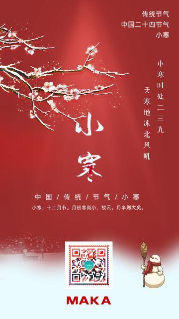 珊瑚红色小寒传统节气海报