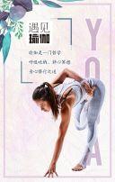 瑜伽中心推广课程开班邀请函文艺清新风