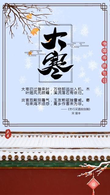 热销中国风大寒节日海报