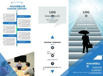 蓝色简约企业通用三折页