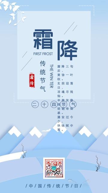 蓝色简约清新插画设计风格二十四节气之霜降宣传海报