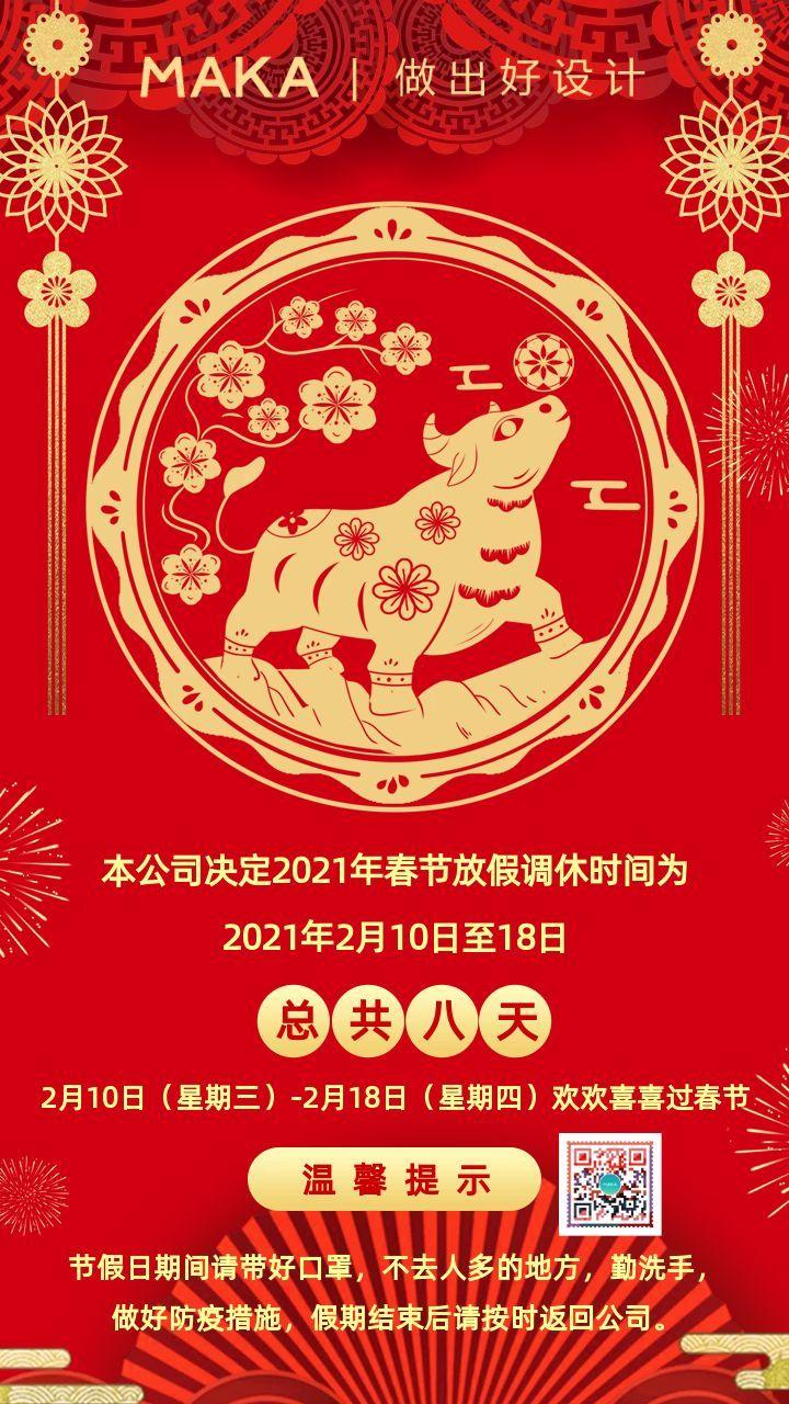 红色喜庆剪纸风2021春节放假宣传贺卡