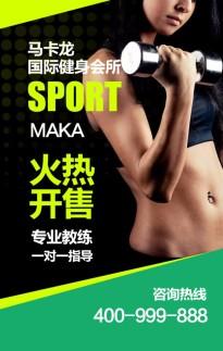 健身房 健身场馆 健身器材 健身设备 运动器材宣传推广模板