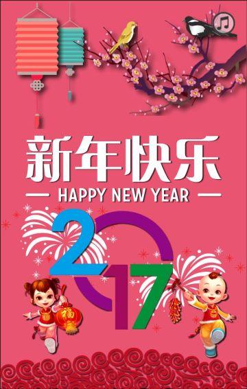 新年-春节-拜年-节日问候祝福