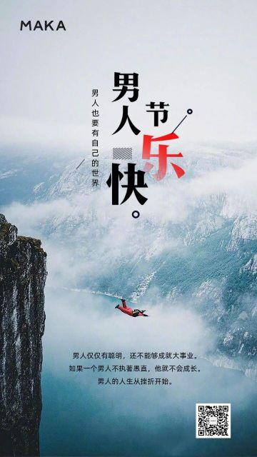 蓝色酷炫男人节日签电商促销宣传推广手机海报