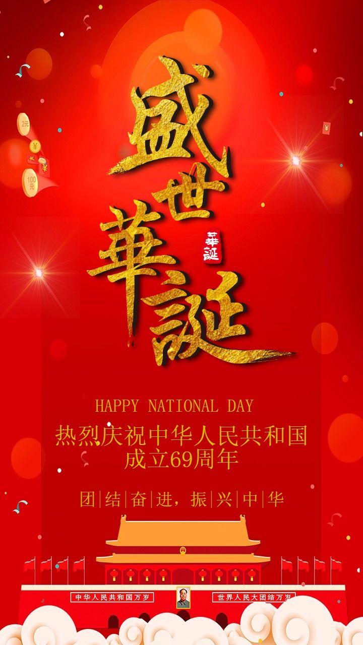 喜庆红色十一国庆节个人祝福贺卡 公司庆祝中华人民共和国成立69周年