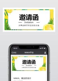 清新文艺活动邀请函公众号封面
