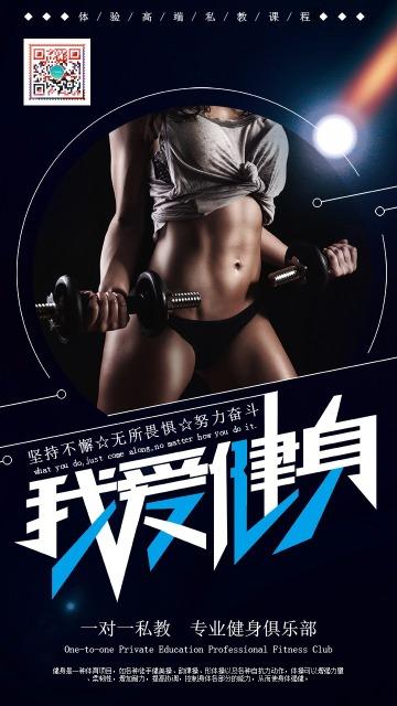 黑色运动风宣传我爱健身海报
