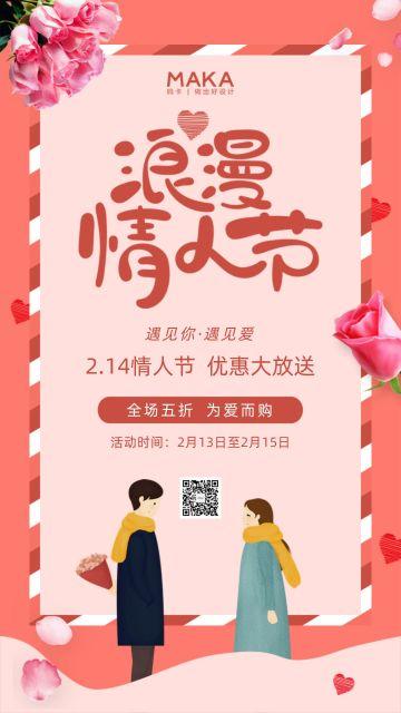 浪漫情人节活动促销优惠大放送宣传海报