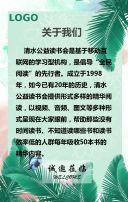 小清新/绿色读书会邀请函