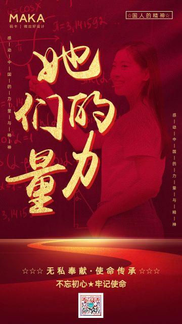 红色中国风教师国人精神主题海报