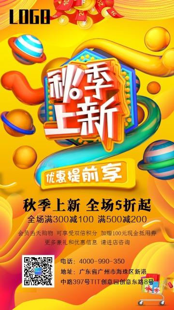 黄色时尚炫酷秋季上新促销活动宣传手机海报