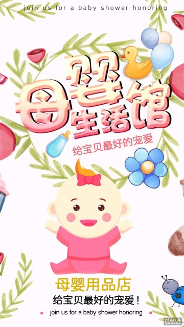 母婴生活馆 简约卡通宣传海报