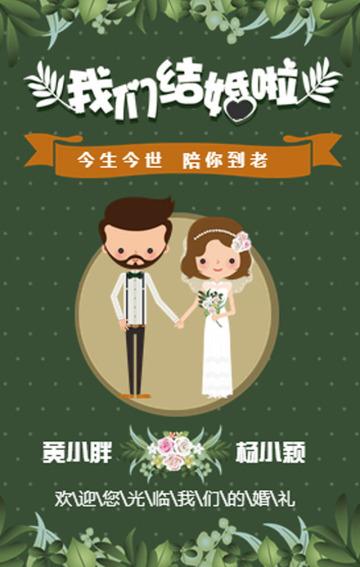 森系婚礼邀请函