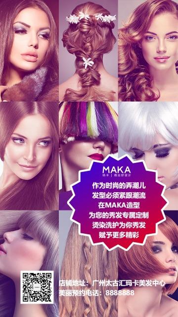 时尚潮流造型工作室发型定制宣传推广海报