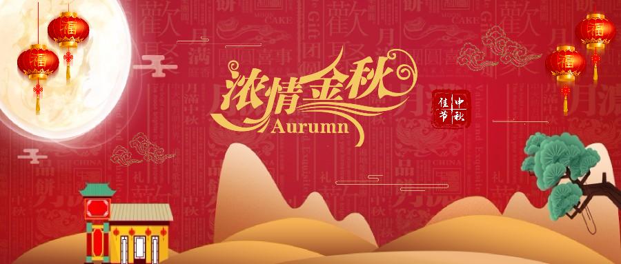 中秋节中国风大红色节日宣传活动微信首图模板
