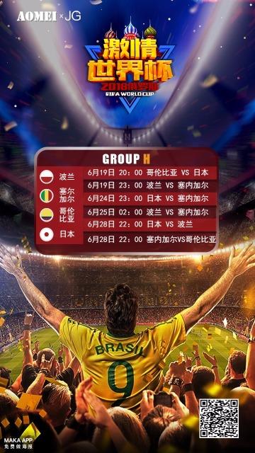 世界杯 世界杯赛程 世界杯海报 世界杯促销 世界杯