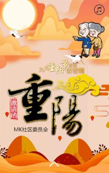 九九重阳节 重阳佳节 重阳节邀请函 重阳介绍 重阳活动