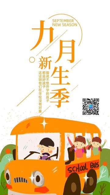 简约卡通手绘橙色校车开学季你好新同学幼儿园迎新小学开学迎接新生宣传海报