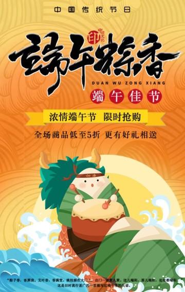 端午节卡通中国风企业食品粽子促销宣传H5模板