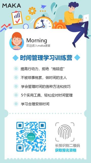 培训班扁平化简约课程宣传招生海报