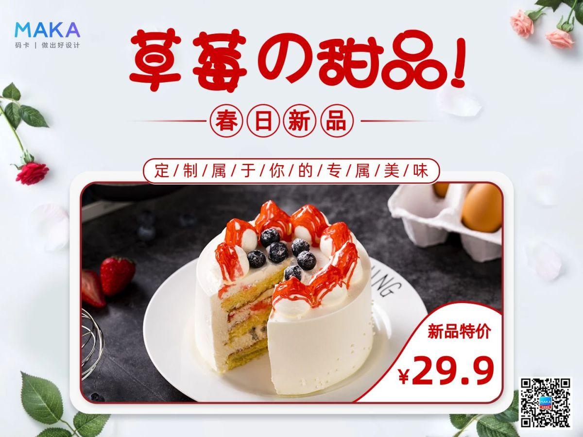 草莓蛋糕甜品粉色促销海报