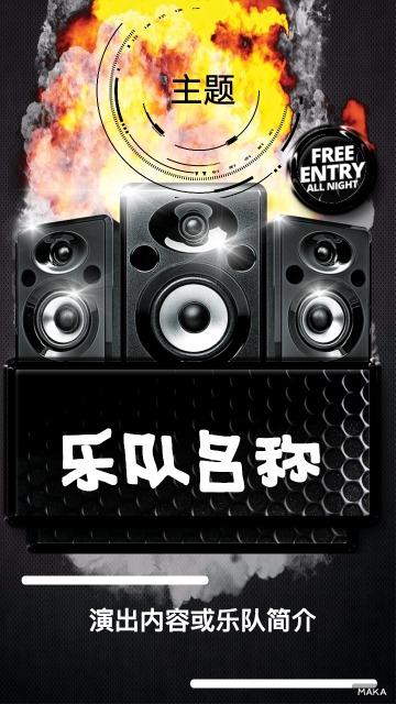音乐俱乐部宣传海报