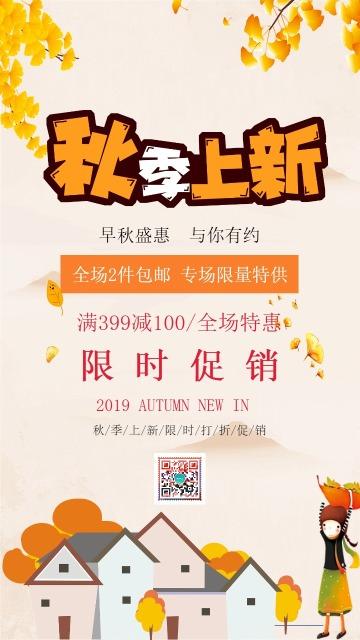 黄色简约大气秋季上新促销 店铺上新促销活动宣传海报