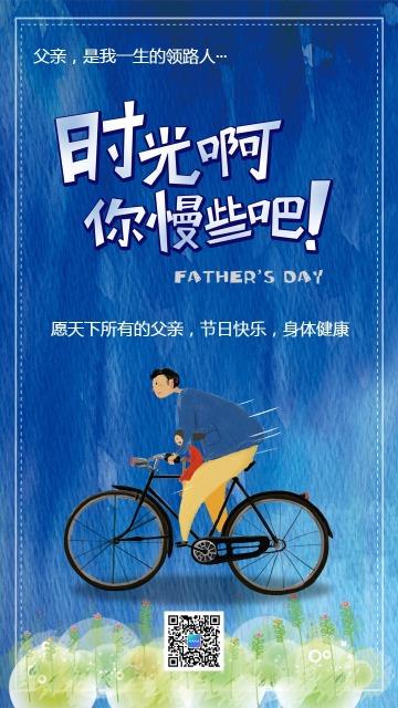 感恩父亲节手绘插画风通用手机版宣传祝福贺卡