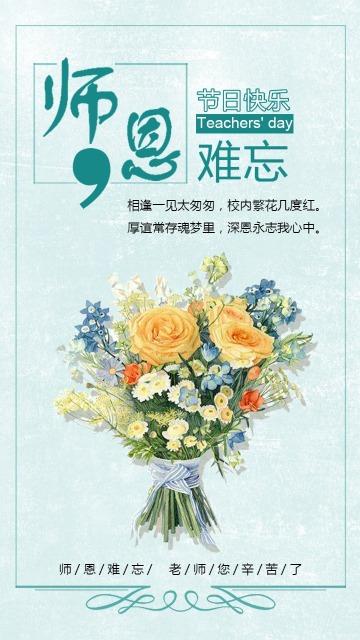 师恩难忘感恩教师节鲜花海报