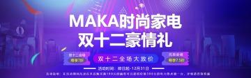 紫色渐变风格时尚家电双十二店铺促销banner