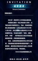 宇宙酷炫峰会会议邀请函大会研讨会座谈会交流会发布会年会展会