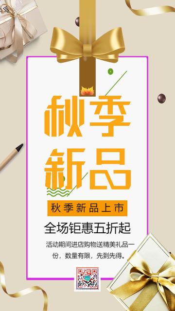 棕色简约大气店铺秋季新品上市促销活动宣传海报