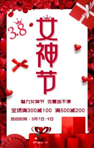 红色唯美浪漫三八妇女节女神节商家促销宣传H5