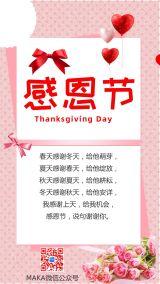 简约感恩节节日祝福贺卡心情日签朋友圈海报