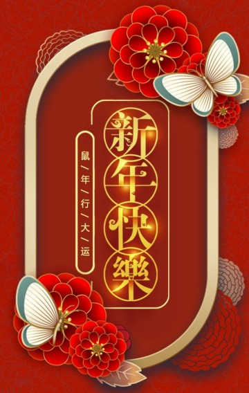 年会邀请函/喜庆红色/春节/年终聚会/邀请函/新年快乐/春节祝福