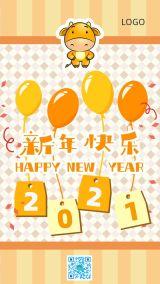 可爱卡通金色牛年2021新年贺卡新年祝福牛年拜年贺卡新年快乐海报模板