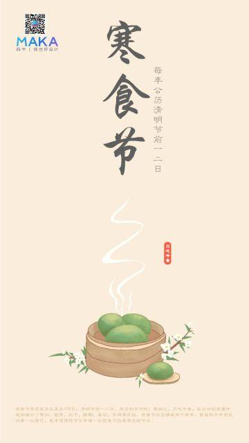 棕色寒食节清新文艺宣传海报