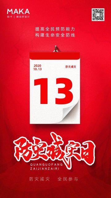 红色简约国际减轻自然灾害日公益宣传海报