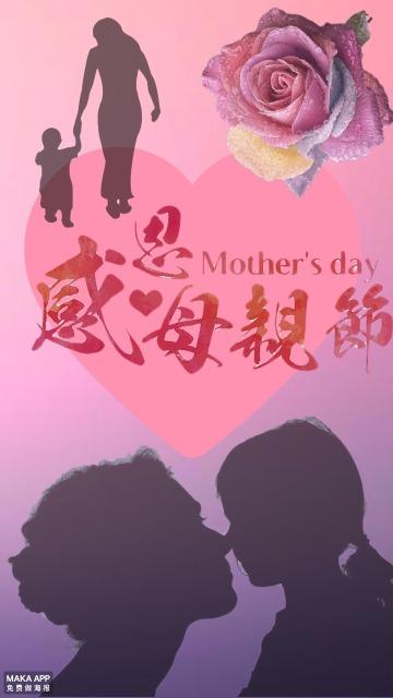 感恩母亲节/母亲节快乐/海报