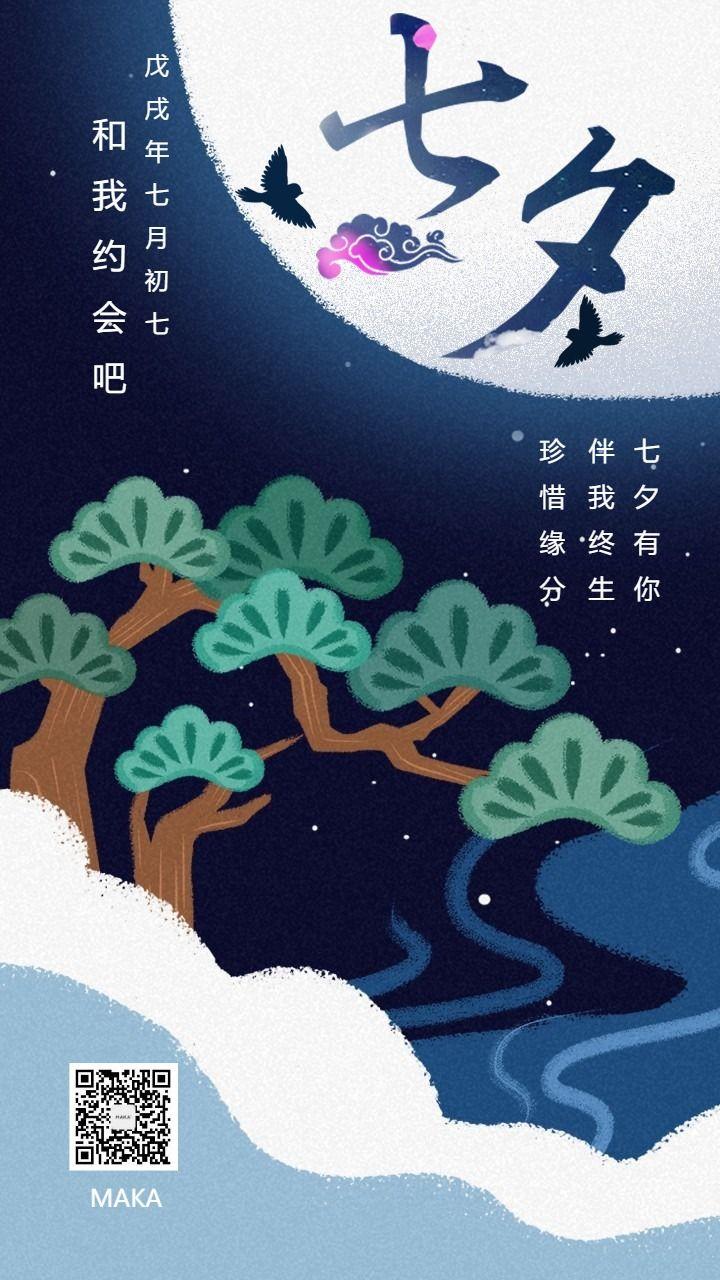 七夕情定七夕七夕节梦幻七夕插画