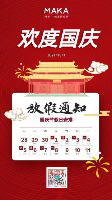 2021国庆放假通知宣传海报