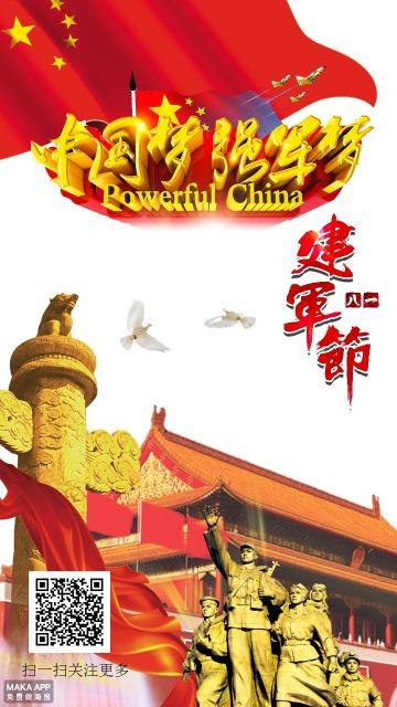 八一建军节红色宣传海报