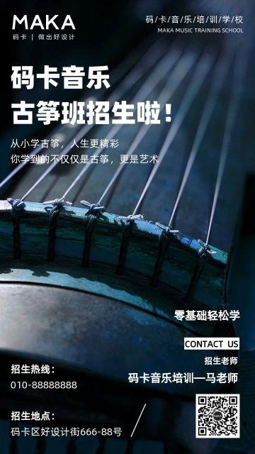 黑色扁平教育培训古筝宣传招生手机海报