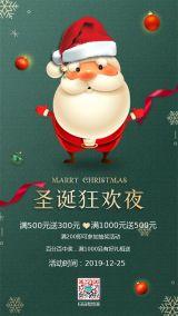 圣诞狂欢夜商场超市优惠促销宣传海报