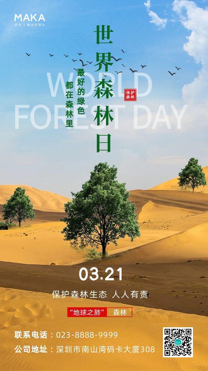 蓝色简约风格世界森林日公益宣传海报