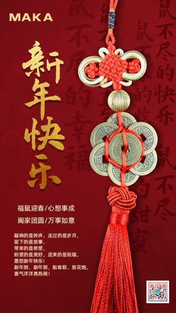 简约新年快乐鼠年春节海报