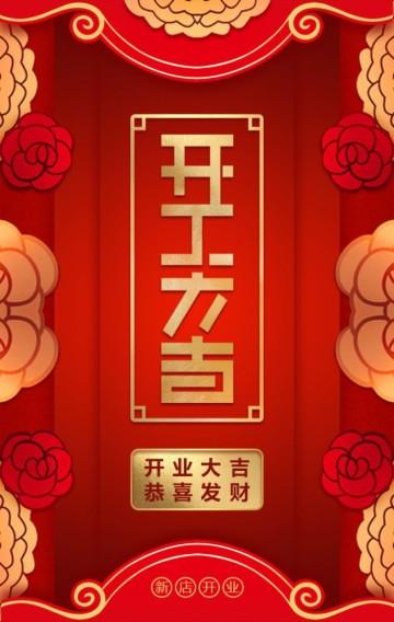 大红传统中国风开工大吉新店开业开业庆典邀请函H5模板